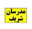 انتشارات مدرسان شریف