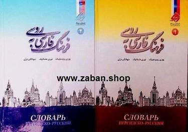 کتاب فرهنگ فارسی به روسی دو جلدی یوری روبینچیک . نوری عثمانوف