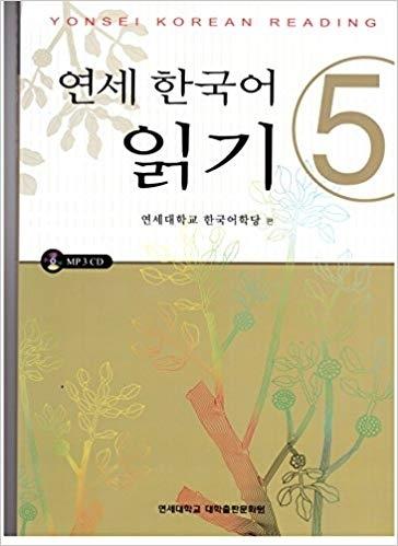 کتاب کره ای ریدینگ یانسه جلد پنجم Yonsei Korean Reading 5