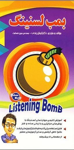 کتاب بمب لسنینگ