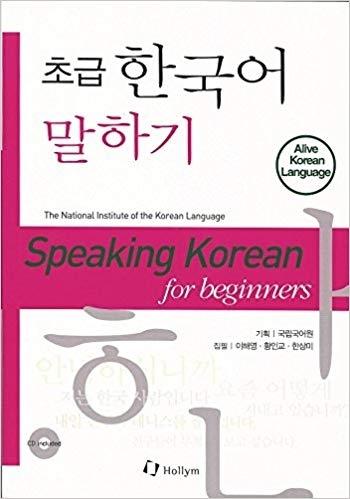 کتاب کره ای Speaking Korean for Beginners رنگی