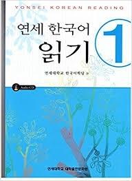 کتاب کره ای Yonsei Korean reading 1 رنگی