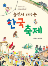 کتاب  Korean festivals