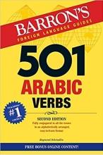 کتاب 501 عربیک وربز 501Arabic Verbs