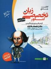 کتاب زبان تخصصی جامع کنکور جلد دوم اثر شهاب اناری
