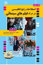 کتاب اصطلاحات رایج انگلیسی در درک فیلم های سینمائی جلد دوم تالیف محمود سمیعی نصر