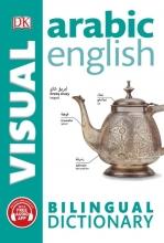 کتاب VISUAL (Arabic-English) – Bilingual Dictionary
