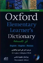 Oxford Elementary Learners Dictionary (ذولفقاری)
