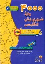 كتاب 4000 واژه ضروری زبان انگلیسی (محمد رضا مجدی)