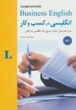 کتاب زبان انگلیسی در کسب و کار اثر مارتین باردبر