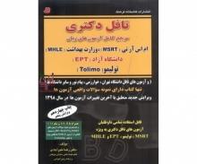 کتاب درس و تست تافل دکترا اولین مرجع دارای سوالات آزمونهای MHLE , MSRT , EPT سال 98 دکتر رضا خیرآبادی کتابخانه فرهنگ