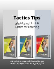 پک کامل کتاب نکات کاربردی کتاب تکتیس tactics tips