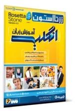 آموزش زبان انگليسي رُزتا اِستون ::: Rosetta Stone V4.0