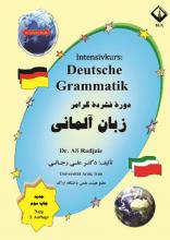کتاب دوره فشرده گرامر زبان آلمانی اثر دکتر علی رجائی