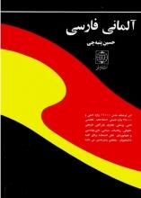 کتاب  فرهنگ آلمانی - فارسی (پنبه چی)