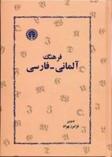 کتاب  فرهنگ آلمانی-فارسی اثر فرامرز بهزاد