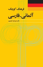 کتاب فرهنگ کوچک آلمانی - فارسی اميراشرف آريان پور