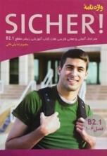 کتاب واژه نامه آلمانی فارسی زیشر SICHER B2.1 اثر محمود رضا ولی خانی