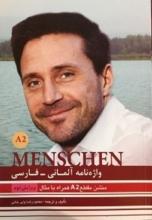 کتاب واژه نامه آلمانی فارسی Menschen A2 اثر محمود رضا ولی خانی