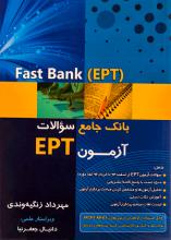 کتاب Fast Bank-EPTبانک جامع سوالات آزمون