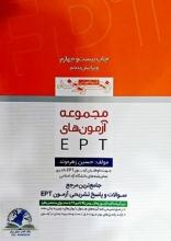 کتاب مجموعه آزمون های EPT دانشگاه آزاد حسین زهره وند