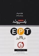 کتاب EPT در24روز زهره وند