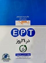 کتاب  EPT در 24 روز زهره وند