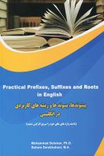 کتاب پیشوندها-پسوندها و ریشه های کاربردی در انگلیسی گلشن