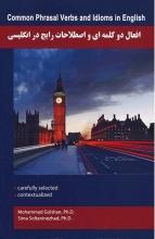 کتاب افعال دو کلمه ای و اصطلاحات رایج در انگلیسی گلشن