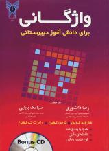 کتاب A Complete Guide Vocabulary for the High School Student+CD