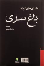 کتاب ترجمه فارسی داستان باغ سری - The Secret Garden+CD