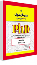 کتاب مجموعه سوالات آزمون های ترجمه مدرسان شریف