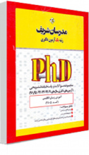 کتاب مجموعه سوالات آزمون های آموزش زبان انگلیسی سال های 91 الی 96