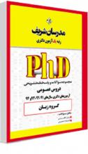 کتاب مجموعه سوالات دروس عمومی گروه زبان دكتری 91، 92، 93 و 94