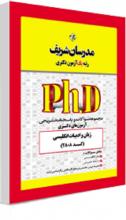 کتاب مجموعه سوالات آزمون های زبان و ادبیات انگلیسی مدرسان شریف