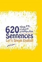 کتاب 620 جمله ضروری جذاب و کلیدی