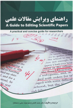 کتاب راهنمای ویرایش مقالات علمی گلشن