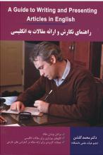 کتاب راهنمای نگارش و ارائه مقالات به انگلیسی گلشن