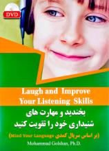 کتاب بخندید و مهارتهای شنیداری خود را تقویت کنید+DVDگلشن