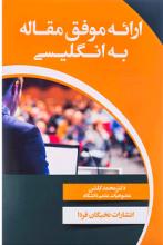 کتاب ارائه موفق مقاله به انگلیسی گلشن
