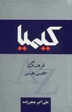 کتاب Kimiya Dictionary English-Persian