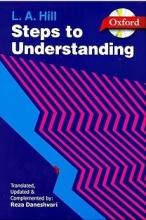 کتاب Steps to Understanding Complete Guide