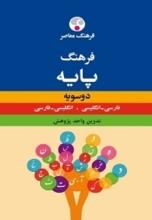 کتاب زبان فرهنگ معاصر دوسویه پایه فارسی انگلیسی انگلیسی فارسی