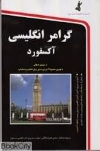 کتاب گرامر انگلیسی آکسفورد