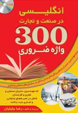 کتاب 300 واژه ضروری انگلیسی در صنعت و تجارت+CD