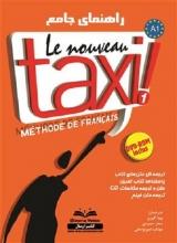 کتاب راهنمای جامع taxi a1 رنگی