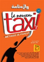کتاب واژه نامه Le Nouveau Taxi 1