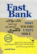 کتاب بانک سوالات آزمون های زبان دکتری