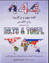 کتاب 444Important and Applicable English Words for IELTS & TOEFL