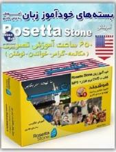 بسته خودآموز زبان انگلیسی (آمریکایی) رزتا استون